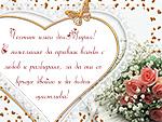 С пожелание да правиш всичко с любов
