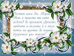 Пожелание за Мария