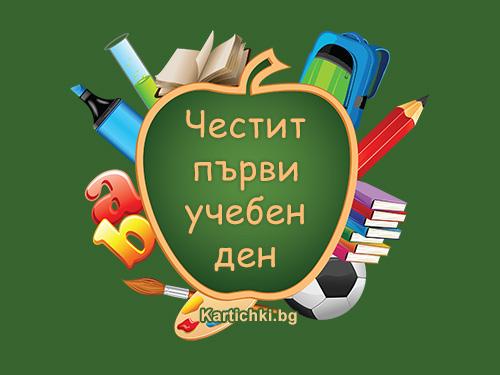 Честит първи учебен ден