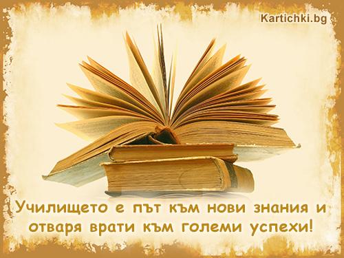 Училището е път към нови знания