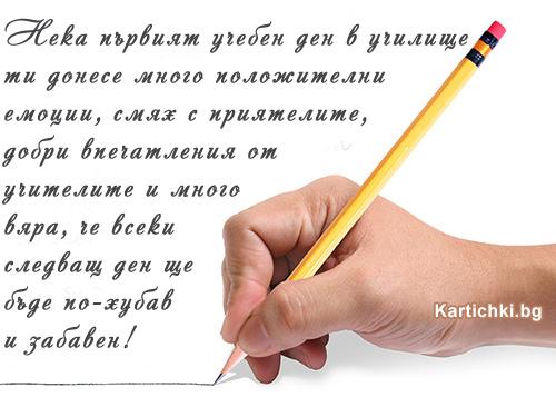 Нека първи учебен ден в училище
