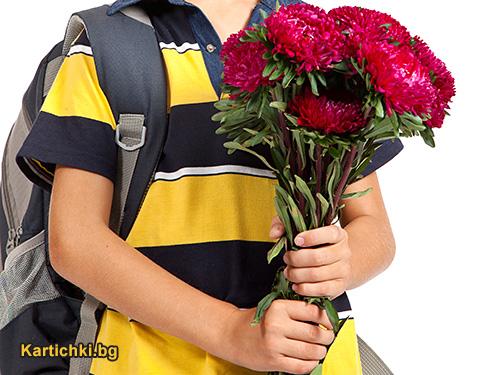 С букет цветя за Първи учебен ден