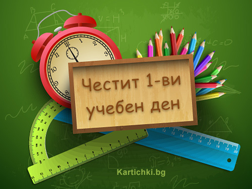 Честит 1-ви учебен ден