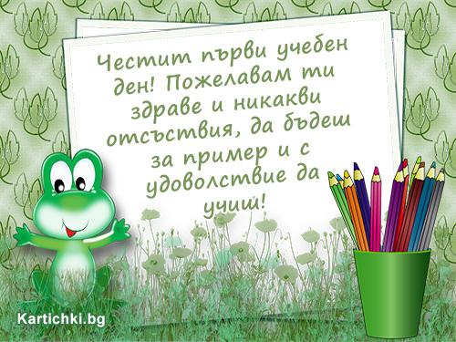 Пожелание за Първи учебен ден