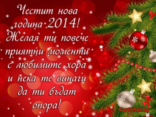 Пожелание за нова година 2014