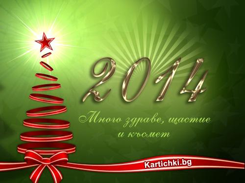 2014 - много здраве, щастие, късмет