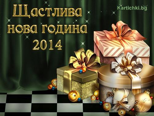 Щастлива нова година 2014
