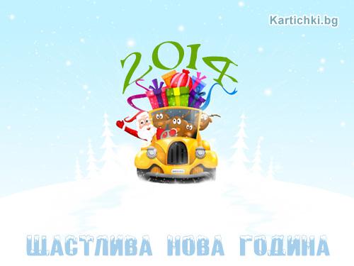 2014 щастлива нова година