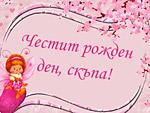 Честит рожден ден, скъпа!