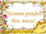 Честит рожден ден, мили!