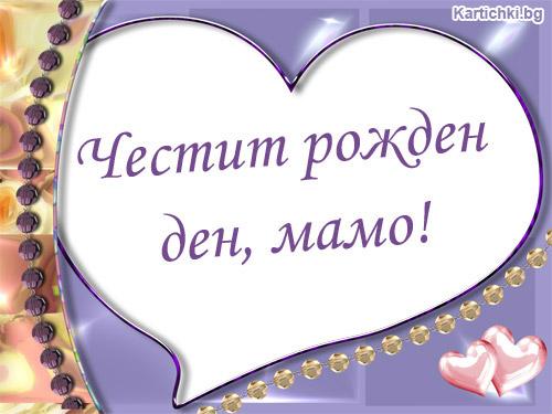 Честит рожден ден, мамо! - Честит рожден ден - Картички ...: http://m.kartichki.bg/kartichki/chestit-rojden-den/chestit-rojden-den-mamo-8.html
