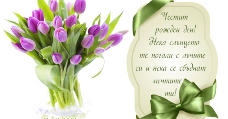 Днем рождениям, картинка с днем рождения на болгарском языке