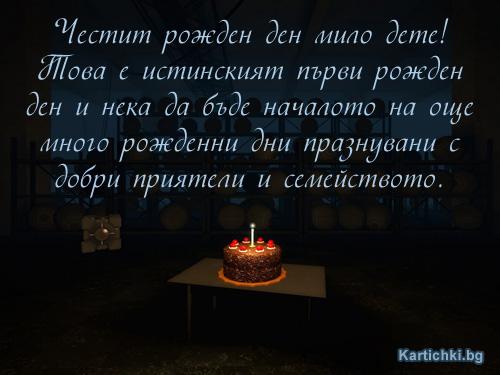 Начало рожден ден пожелание за