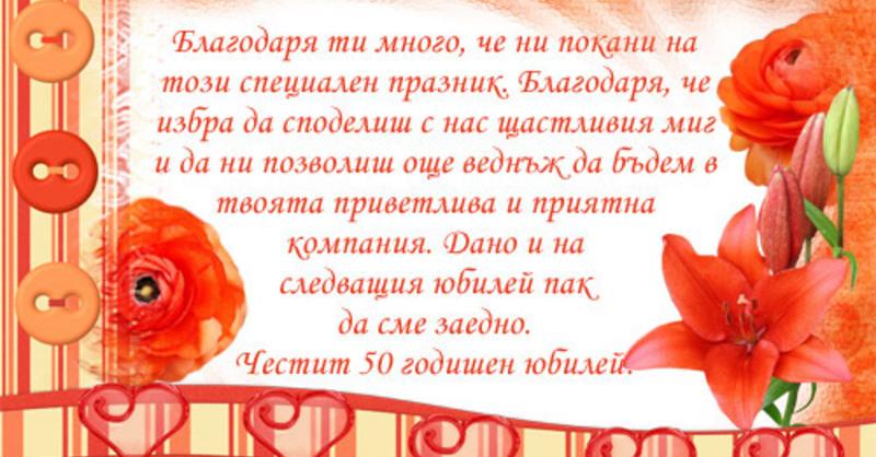 Поздравления с юбилеем 70 свекрови 72