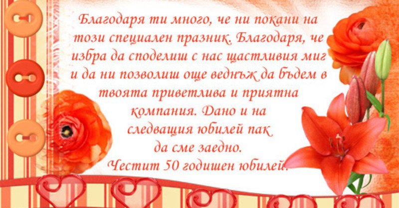 Поздравления с юбилеем 50 лет от снохи 42