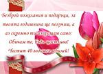 Безброй пожелания и подаръци