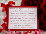 Картичка с пожелание за Свети Валентин