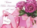 Честит Свети Валентин, обич моя