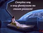 Спокойна нощ ти пожелавам