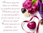 Честит празник на любовта, моя прекрасна жена