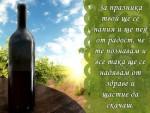 Пожелание за празника Трифоновден