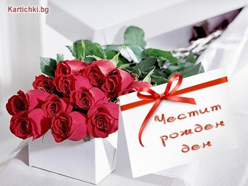 Картичка за рожден ден - Рожден ден - Картички - Kartichki.bg