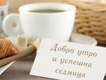 Добро утро и успешна седмица