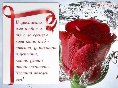 В щастието има тайна и тя е да срещам хора като теб