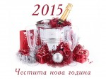 2015 година. Честита нова година