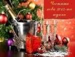 Честита нова 2015-та година