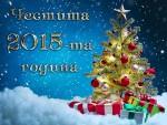 Честита 2015 година