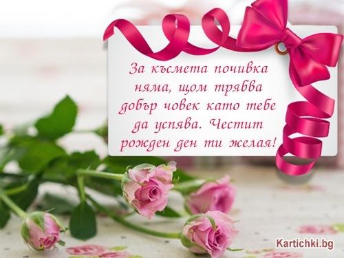 Честит рожден ден ти желая