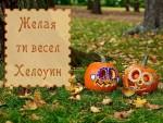 Желая ти весел Хелоуин