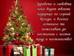 Здравето и любовта нека бъдат твоите подаръци по случай Коледа