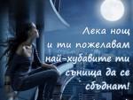 Най-хубавите ти сънища да се сбъднат