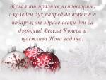 Желая ти празник неповторим