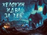 Хелоуин идва за теб
