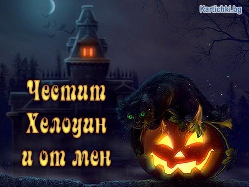Честит Хелоуин и от мен