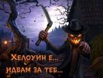 Хелоуин е, идвам за теб