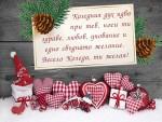 Коледния дух идва при теб, носи ти здраве, любов, упование
