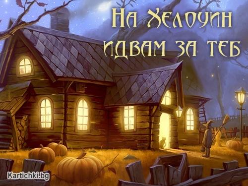 На Хелоуин идвам за теб