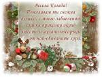 Пожелавам ти снежна Коледа, с много забавления