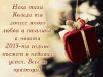 Нека тази Коледа ти донесе много любов и топлина