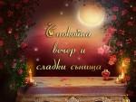 Спокойна вечер и сладки сънища