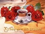 Хубав ден на всички