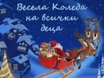 Весела Коледа на всички деца