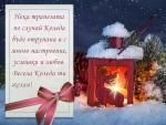 Нека трапезата по случай Коледа бъде отрупана и с много настроение