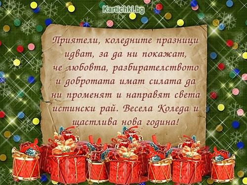 Коледно пожелание към приятели