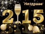 Наздраве по случай новата 2015 година