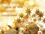 Желая златна Коледа за теб и твоето семейство!